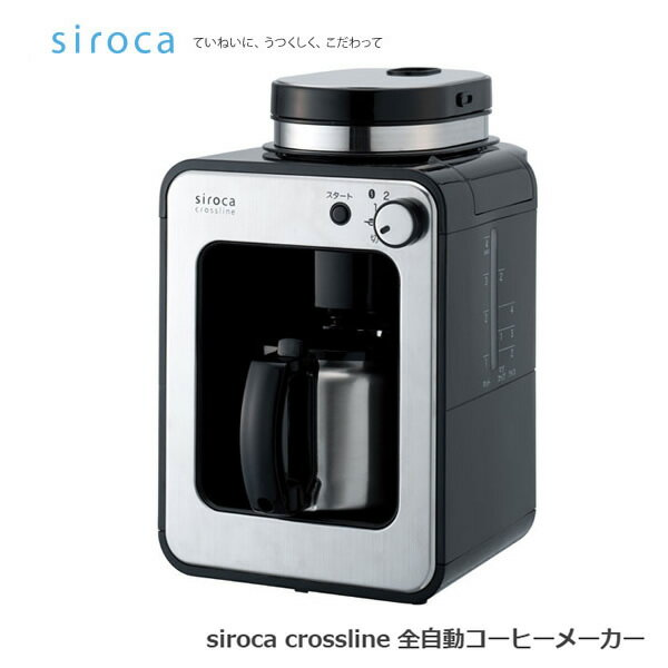 【在庫あり】 siroca STC-501 ブラック(BK) シロカ siroca crossline 全自動コーヒーメーカー [ミル内蔵だから、全自動でドリップまでできる。コンパクトサイズで扱いやすい] 【バレンタイン お祝い】