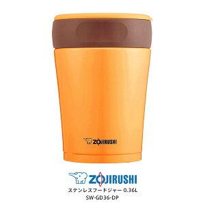 ZOJIRUSHI SW-GD36-DP パンプキン 象印 ステンレスフードジャー 保温・保冷 0.36L [ステンレス真空2重まほうびん構造] 【プレゼント ギフト 贈り物 ラッピング】【お取り寄せ】