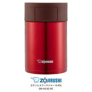 ZOJIRUSHI SW-HC45-RC クリアレッド 象印 ステンレスフードジャー 保温・保冷 0.45L [ステンレス真空2重まほうびん構造] あたたかいランチがたっぷりと味わえる 【プレゼント ギフト 贈り物 ラッ