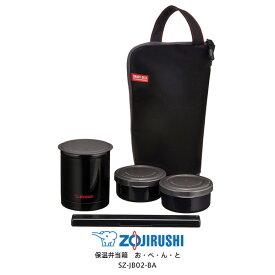 ZOJIRUSHI SZ-JB02-BA ブラック 象印 保温弁当箱 お・べ・ん・と 保温力が高いまほうびん保温ケース/ポーチを広げるとランチョンマット 【ギフトラッピング対応】【お取り寄せ】