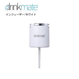 ドリンクメイト インフューザー ホワイト / 家庭用炭酸飲料メーカー 炭酸飲料メーカー 炭酸水メーカー 交換用・予備用 drinkmate DRM0011 白 【在庫あり】※シリーズ620・シリーズ601にはご使用いただけません