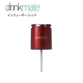ドリンクメイト インフューザー レッド / 家庭用炭酸飲料メーカー 炭酸飲料メーカー 炭酸水メーカー 交換用・予備用 drinkmate DRM0012 赤 【在庫あり】※シリーズ620・シリーズ601にはご使用いただけません