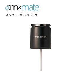 ドリンクメイト インフューザー ブラック / 家庭用炭酸飲料メーカー 炭酸飲料メーカー 炭酸水メーカー 交換用・予備用 drinkmate DRM0013 黒 【在庫あり】※シリーズ620・シリーズ601にはご使用いただけません