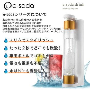 e-sodaドリンク本体メッキカラー「本体・800mlボトル・インフューザー」専用ガスシリンダーは別売※炭酸水メーカーソーダメーカースターターキット水はもちろんお好みの飲み物をそのまま炭酸飲料に【ギフトラッピング対応】
