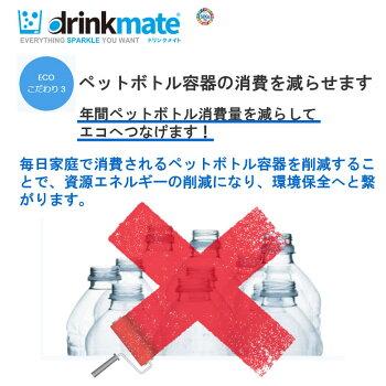 ☆専用ボトル2本セット!!drinkmateDRM1001ホワイト+専用ボトル(Sサイズ×1、Lサイズ×1)ドリンクメイト炭酸飲料メーカー(炭酸水メーカー)/スターターキット・ワインに注入すればスパークリングワインが作れる【直接炭酸注入】