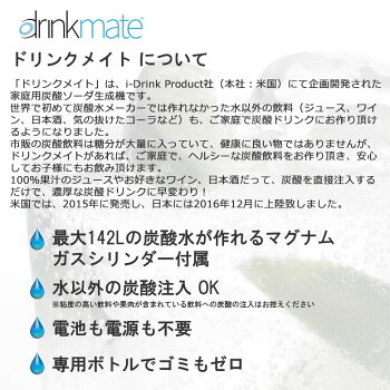 【在庫あり】drinkmateドリンクメイトマグナムシリーズGlandDRM1006ブラック+専用ボトル(Sサイズ×2、Lサイズ×1)/ドリンクメイトマグナムグランドスターターセット【無糖ノンカロリー強炭酸水熱中症対策】