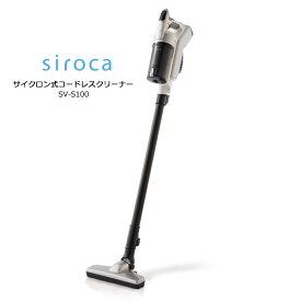 【在庫あり】 siroca SV-S100 シロカ サイクロン式コードレスクリーナー / スティック ハンディ 充電式 掃除機【令和 ギフト 贈り物】【新生活_2019】