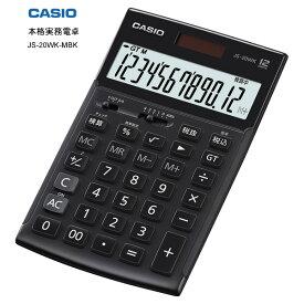 CASIO JS-20WK-MBK-N ブラック カシオ計算機 本格実務電卓 定番モデル!12桁・検算機能・税計算 / 大画面に大型表示で見やすさ抜群 ストレスなく使える実務などビジネスにおいても安心 5年間製品保証 【ギフトラッピング対応】【在庫あり】包装:ブリスターパック