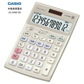 CASIO JS-20WK-GD ゴールド カシオ計算機 本格実務電卓 定番モデル!12桁・検算機能・税計算 / 大画面に大型表示で見やすさ抜群 ストレスなく使える実務などビジネスにおいても安心 5年間製品保証 【ギフトラッピング対応】【お取り寄せ】包装:ブリスターパック
