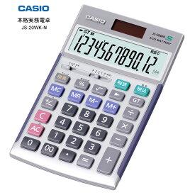 CASIO JS-20WK-N シルバー カシオ計算機 本格実務電卓 定番モデル!12桁・検算機能・税計算 / 大画面に大型表示で見やすさ抜群 ストレスなく使える実務などビジネスにおいても安心 5年間製品保証 【ギフトラッピング対応】【在庫あり】包装:ブリスターパック