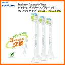 【お取り寄せ】 PHILIPS Sonicare HX6073/01 [フィリップス ソニッケアー 電動歯ブラシ 替えブラシ] Sonicare Diamond...