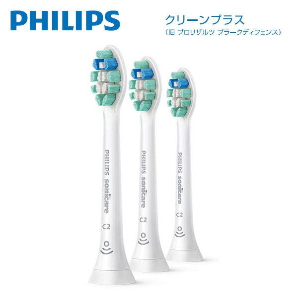 【お取り寄せ】 PHILIPS Sonicare HX9023/67 クリーンプラス ブラシヘッド(旧:プロリザルツプラークディフェンス) レギュラー 3本組(ホワイト) [フィリップス ソニッケアー 電動歯ブラシ 替えブラシ] Sonicare Clean Plus 【バレンタイン お祝い】