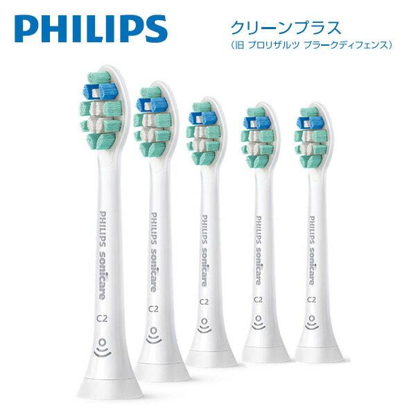 【お取り寄せ】 PHILIPS Sonicare HX9025/67 クリーンプラス ブラシヘッド(旧:プロリザルツプラークディフェンス) レギュラー 5本組(ホワイト) [フィリップス ソニッケアー 電動歯ブラシ 替えブラシ] Sonicare Clean Plus 【バレンタイン お祝い】