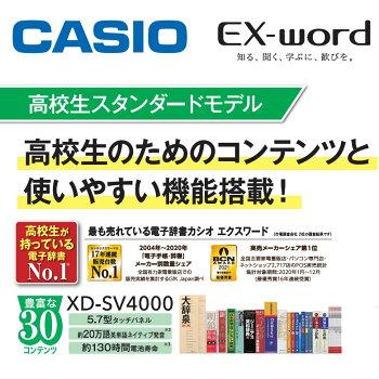 カシオ電子辞書XD-SV4000ホワイト/高校生スタンダードモデルエクスワード/毎日の学習をサポートする30コンテンツ収録CASIOEX-word【ギフトラッピング対応】