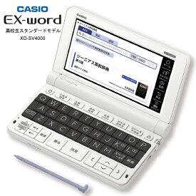 カシオ 電子辞書 XD-SV4000 ホワイト / 高校生スタンダードモデル エクスワード /毎日の学習をサポートする30コンテンツ収録 CASIO EX-word 【ギフトラッピング対応】【在庫あり】