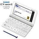 カシオ 電子辞書 XD-SX7100 ホワイト / ドイツ語モデル エクスワード 実践的にドイツ語をしっかり学びたい方に/学習か…