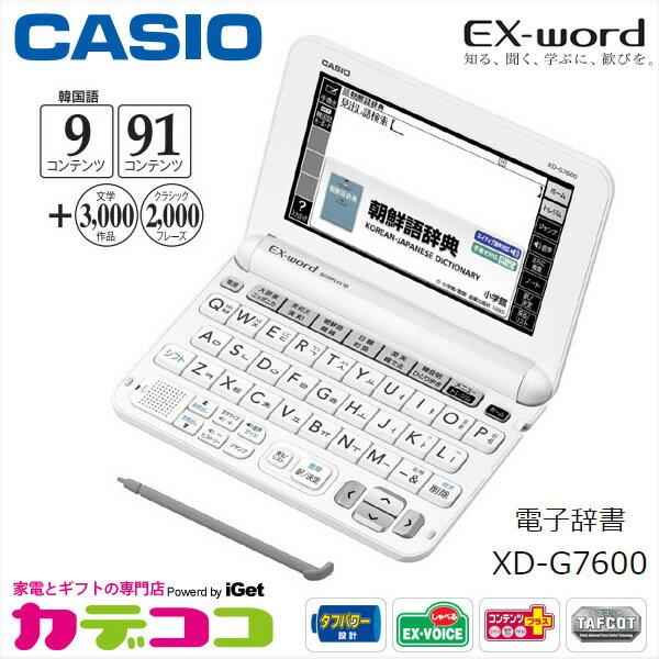 【在庫あり】 CASIO XD-G7600 カシオ電子辞書 CASIO エクスワード 韓国語モデル [100コンテンツ/「朝鮮語辞典」など、学習やビジネス、旅行に役立つ韓国語コンテンツが充実。ハングルの入力方法も2種類から選べる] 【父の日 ギフト 結婚祝】