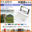 CASIO XD-K7300WE カシオ電子辞書 CASIO エクスワード 中国語学習モデル ホワイト 【02P03Dec16】