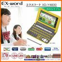 【在庫あり】 CASIO XD-Y4800YW イエロー カシオ電子辞書 CASIO エクスワード 高校生モデル [170コンテンツ/高校の勉…