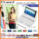 【在庫あり】 CASIO XD-Y9800WE ホワイト カシオ電子辞書 CASIO エクスワード 英語モデル [170コンテンツ/留学・就職のための英語学習から、実務・研究・翻訳など、広範かつ専門的