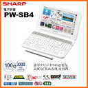 【在庫あり】 SHARP PW-SB4-W ホワイト系 シャープ電子辞書 SHARP ブレーン 大学生・ビジネスモデル [100コンテンツ / 従来比約1.7倍...