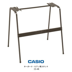 CASIO CS-4B カシオ キーボード・ピアノ用スタンド 【電子楽器オプション】