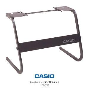 CASIO CS-7W カシオ キーボード・ピアノ用スタンド 【電子楽器オプション】【お取り寄せ】