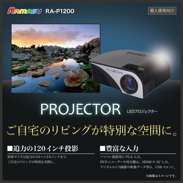 【お取り寄せ】 RAMASU RA-P1200 LEDプロジェクター ※投影サイズは30〜120インチまで 【戌 新春セール 初売り】