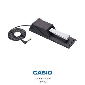 カシオ サスティンペダル SP-20 CASIO 【電子楽器オプション】【お取り寄せ】