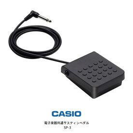 カシオ サスティンペダル SP-3 CASIO 【電子楽器オプション】【お取り寄せ】