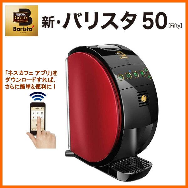【お取り寄せ】 Nestle HPM9634-PR プレミアムレッド ネスレ ネスカフェ ゴールドブレンド バリスタ 50[Fifty] さらに便利に使いやすく、デザインを一新 [Bluetooth機能を搭載したコーヒーマシン バリスタ] コーヒーメーカー 【戌 新春セール 初売り】