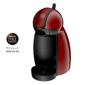 【お取り寄せ】 Nestle MD9744-PR ネスレ日本 ネスカフェ ドルチェ グスト ピッコロプレミアム [カラー:ワインレッド コーヒーメーカー] 【令和 父の日 感謝 祝】