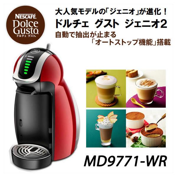 【ルンゴ LNG16001 ×2箱 専用カプセル付き】 Nestle MD9771-WR ワインレッド ネスレ日本 ネスカフェ ドルチェ グスト ジェニオ2 プレミアム / 使い方は4ステップ!目盛りを合わせて、ボタンを押すだけ! / コーヒーメーカー