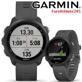 GPSランニングウォッチ ガーミン GARMIN ForeAthlete 245 Black Slate スマートウォッチ 男女兼用 マラソン ウォーキング 心拍計 睡眠計 腕時計 【国内正規品】【送料無料】