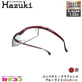 Hazuki Company 小型化した Hazuki ハズキルーペ クリアレンズ 1.32倍 「ハズキルーペ コンパクト」 フレームカラー:赤 ブルーライト対応 / ブルーライトカット率35% / 拡大鏡 [Made in Japan:日本製] 【ギフトラッピング対応】