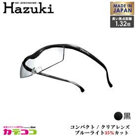 Hazuki Company 小型化した Hazuki ハズキルーペ クリアレンズ 1.32倍 「ハズキルーペ コンパクト」 フレームカラー:黒 ブルーライト対応 / ブルーライトカット率35% / 拡大鏡 [Made in Japan:日本製] 【ギフトラッピング対応】