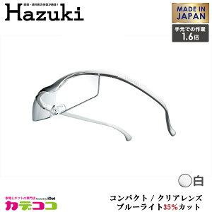 Hazuki Company 小型化した Hazuki ハズキルーペ クリアレンズ 1.6倍 「ハズキルーペ コンパクト」 フレームカラー:白 ブルーライト対応 / ブルーライトカット率35% / 拡大鏡 [Made in Japan:日本製]