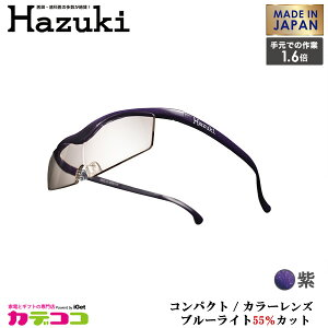 Hazuki Company 小型化した Hazuki ハズキルーペ カラーレンズ 1.6倍 「ハズキルーペ コンパクト」 フレームカラー:紫 ブルーライト対応 / ブルーライトカット率55% / 拡大鏡 [Made in Japan:日本製]