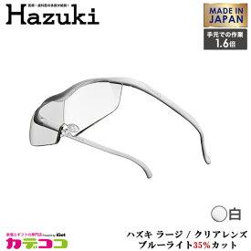 Hazuki Company 大きなレンズのHazuki ハズキルーペ クリアレンズ 1.6倍 「ハズキルーペ ラージ」 フレームカラー:白 ブルーライト対応 / ブルーライトカット率35% / 拡大鏡 [Made in Japan:日本製] 【ギフトラッピング対応】