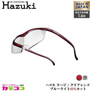 Hazuki Company 大きなレンズのHazuki ハズキルーペ クリアレンズ 1.6倍 「ハズキルーペ ラージ」 フレームカラー:赤 ブルーライト対応 / ブルーライトカット率35% / 拡大鏡 [Made in Japan:日本製]