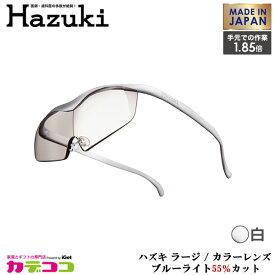 Hazuki Company 大きなレンズのHazuki ハズキルーペ カラーレンズ 1.85倍 「ハズキルーペ ラージ」 フレームカラー:白 ブルーライト対応 / ブルーライトカット率55% / 拡大鏡 [Made in Japan:日本製] 【ギフトラッピング対応】【お取り寄せ】