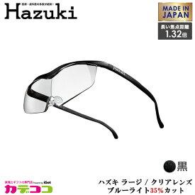 Hazuki Company 大きなレンズのHazuki ハズキルーペ クリアレンズ 1.32倍 「ハズキルーペ ラージ」 フレームカラー:黒 ブルーライト対応 / ブルーライトカット率35% / 拡大鏡 [Made in Japan:日本製] 【ギフトラッピング対応】