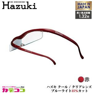Hazuki Company 最薄モデル Hazuki ハズキルーペ クリアレンズ 1.32倍 「ハズキルーペ クール」 フレームカラー:赤 ブルーライト対応 / ブルーライトカット率35% / 拡大鏡 ハズキクール [Made in Japa