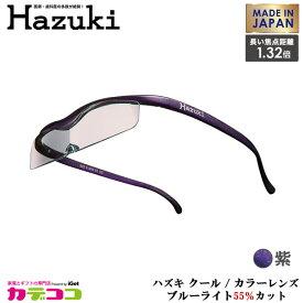 Hazuki Company 最薄モデル Hazuki ハズキルーペ カラーレンズ 1.32倍 「ハズキルーペ クール」 フレームカラー:紫 ブルーライト対応 / ブルーライトカット率55% / 拡大鏡 ハズキクール [Made in Japan:日本製]