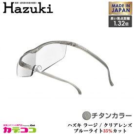 Hazuki Company 大きなレンズのHazuki ハズキルーペ クリアレンズ 1.32倍 「ハズキルーペ ラージ」 フレームカラー:チタン ブルーライト対応/ブルーライトカット率35%/拡大鏡 [Made in Japan:日本製]