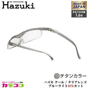 Hazuki Company 最薄モデル Hazuki ハズキルーペ クリアレンズ 1.6倍 「ハズキルーペ クール」 フレームカラー:チタン ブルーライト対応 / ブルーライトカット率35% / 拡大鏡 ハズキクール [Made in