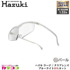 Hazuki Company 大きなレンズのHazuki ハズキルーペ クリアレンズ 1.32倍 「ハズキルーペ ラージ」 フレームカラー:パール ブルーライト対応/ブルーライトカット率35%/拡大鏡 [Made in Japan:日本製]