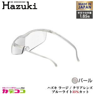 Hazuki Company 大きなレンズのHazuki ハズキルーペ クリアレンズ 1.85倍 「ハズキルーペ ラージ」 フレームカラー:パール ブルーライト対応 / ブルーライトカット率35% / 拡大鏡 [Made in Japan:日