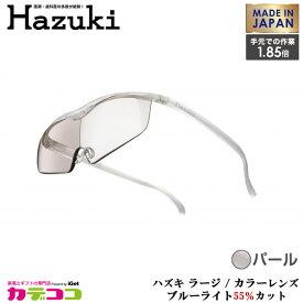 Hazuki Company 大きなレンズのHazuki ハズキルーペ カラーレンズ 1.85倍 「ハズキルーペ ラージ」 フレームカラー:パール ブルーライト対応 / ブルーライトカット率55% / 拡大鏡 [Made in Japan:日本製]