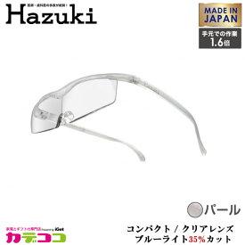 Hazuki Company 小型化した Hazuki ハズキルーペ クリアレンズ 1.6倍 「ハズキルーペ コンパクト」 フレームカラー:パール ブルーライト対応 / ブルーライトカット率35% / 拡大鏡 [Made in Japan:日本製]
